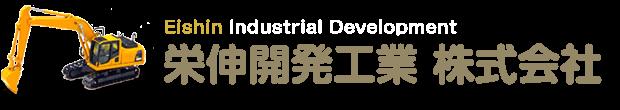 安全と信頼と第一に。小樽で解体工事なら、栄伸開発工業へ。