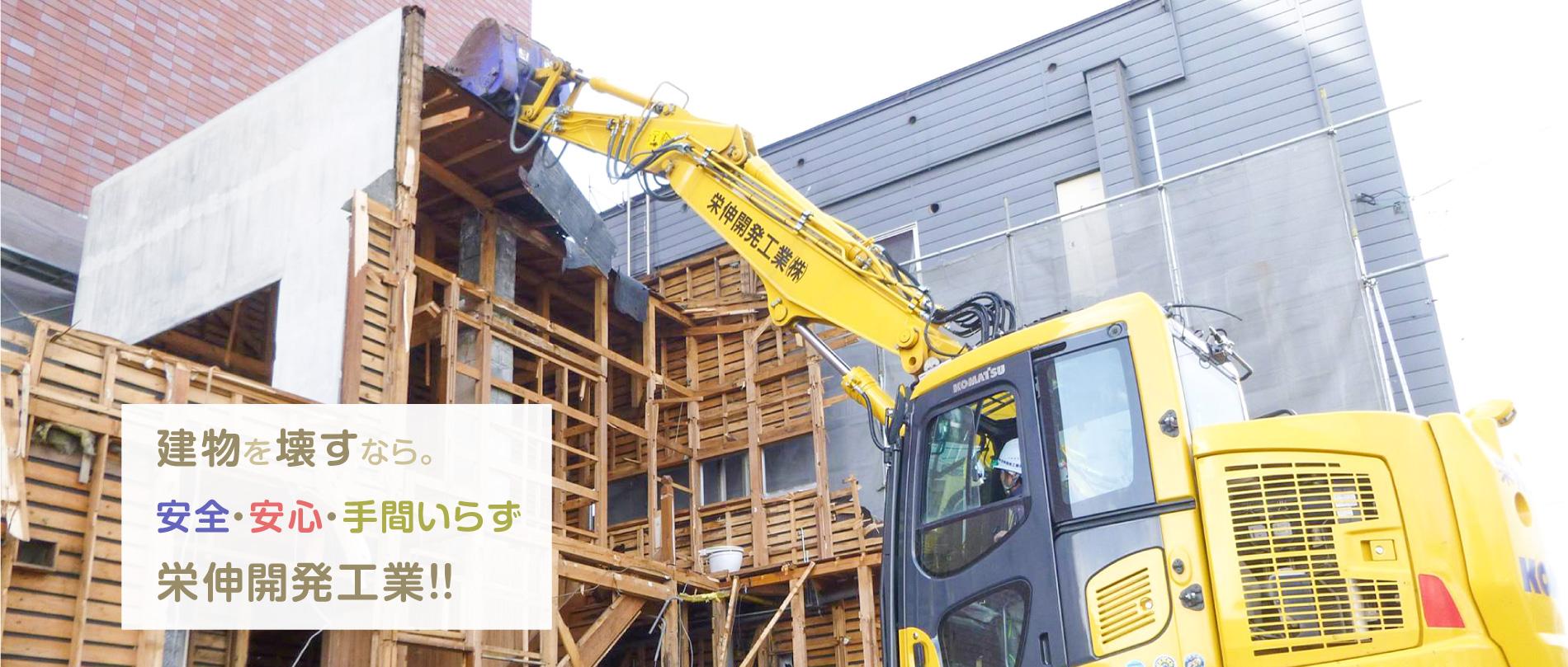 建物を壊すなら。安全・安心・低価格の栄伸開発工業!!